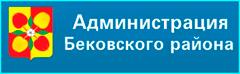 Администрация Бековского района