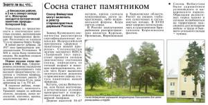 Источник: Бековский Вестник